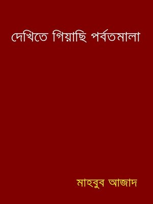 cover image of দেখিতে গিয়াছি পর্বতমালা [Dekhite Giyachhi Porbotmala]