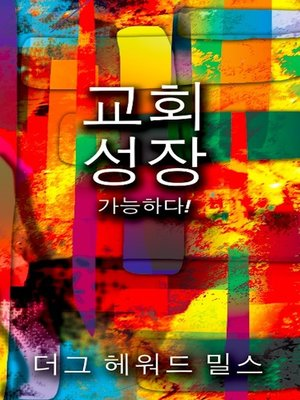 cover image of 교회 성장