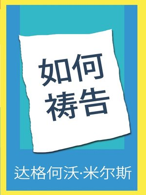 cover image of 如何祷告