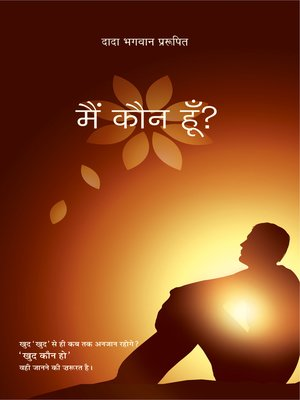 cover image of Who am I? (In Hindi)