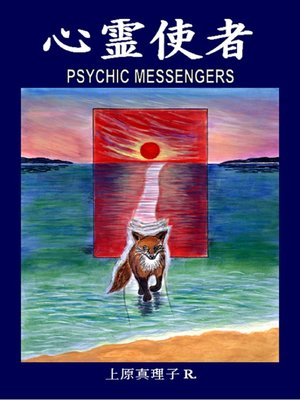 cover image of 心霊使者 (Psychic Messengers)