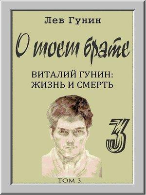 cover image of О моём брате, том 3