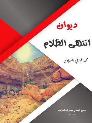 cover image of انتهى الظلام