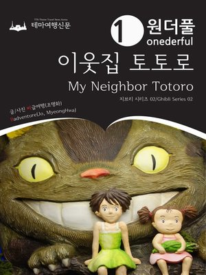 cover image of 원더풀 이웃집 토토로