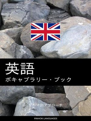 cover image of 英語のボキャブラリー・ブック
