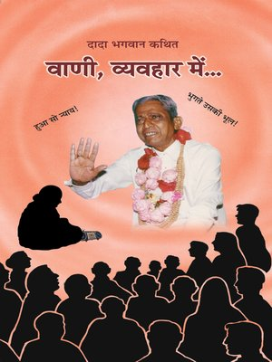 cover image of Science of Speech (abr.) (In Hindi)