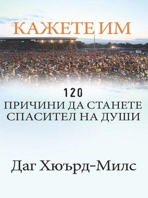 cover image of Кажете им