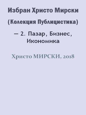 cover image of Избран Христо Мирски (Колекция Публицистика) — 2. Пазар, Бизнес, Икономика
