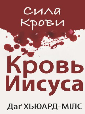 cover image of Сила Крові