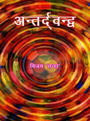 cover image of अन्तर्द्वन्द्व