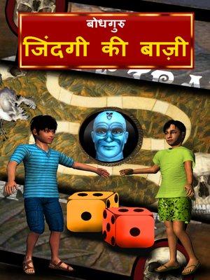 cover image of Life Trap (Hindi)