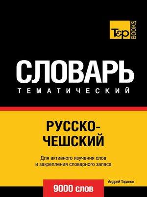 cover image of Vocabulaire Russe-Tchèque pour l'autoformation--9000 mots