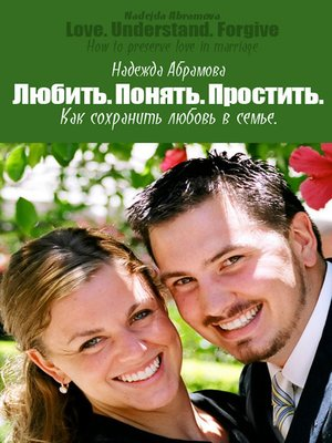 cover image of Любить. Понять. Простить. Как сохранить любовь в семье