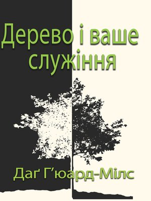 cover image of Дерево і ваше служіння