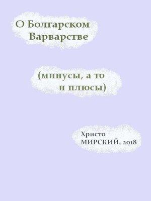 cover image of О Болгарском Варварстве (минусы, а то и плюсы)