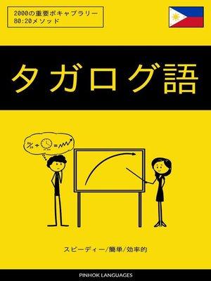 cover image of タガログ語を学ぶ スピーディー/簡単/効率的