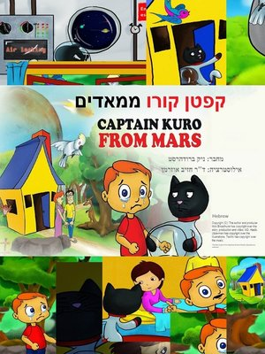 cover image of קפטן קורו ממאדים