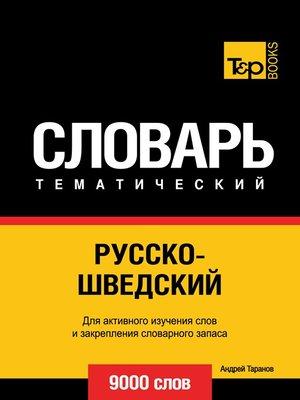 cover image of Vocabulaire Russe-Suédois pour l'autoformation--9000 mots