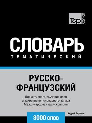 cover image of Vocabulaire Russe-Français pour l'autoformation--3000 mots--API