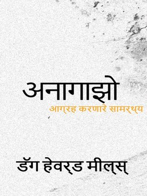 cover image of अनागाझो