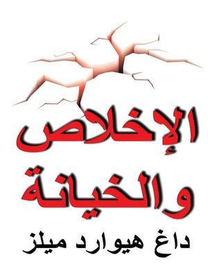 cover image of الإخلاص و الخيانة