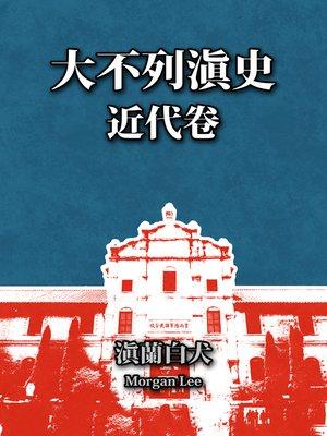 cover image of 大不列滇史(近代卷)第十九章(终章):第三次北属时代(下)