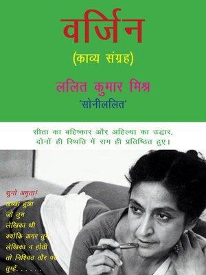 cover image of वर्जिन