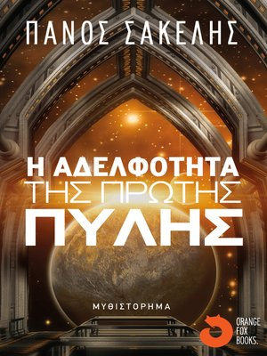 cover image of Η Αδελφότητα της Πρώτης Πύλης