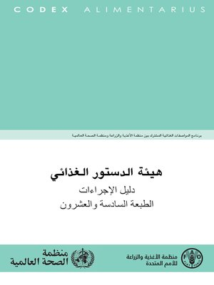 cover image of هيئة الدستور الغذائي دليل الإجراءات الطبعة السادسة والعشرون