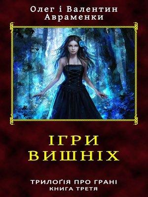 cover image of Ігри Вишніх