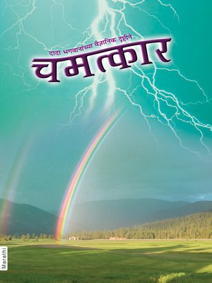 cover image of चमत्कार
