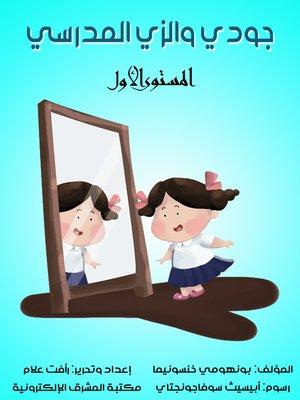 cover image of جودي والزي المدرسي