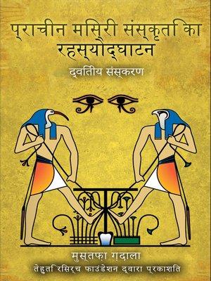cover image of प्राचीन मिस्री संस्कृति का रहस्योद्घाटन