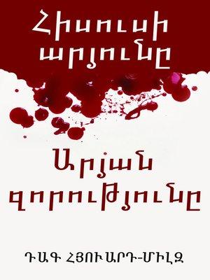 cover image of Արյան զորությունը