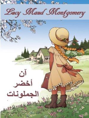 cover image of آني من الجملونات الخضراء