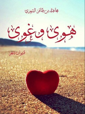 cover image of هوى وغِوى