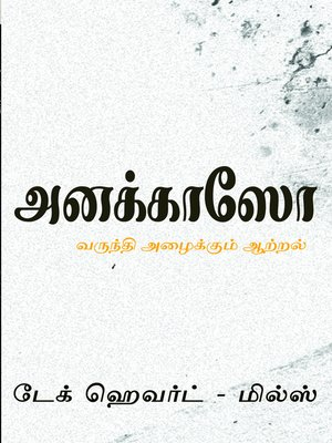 cover image of அனக்காஸோ
