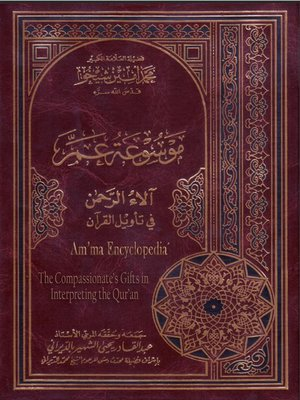 cover image of موسوعة عم