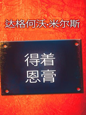 cover image of 得着恩膏