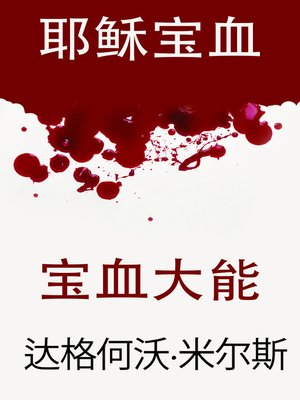 cover image of 宝血大能