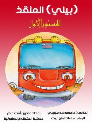 cover image of بيلي المنقذ