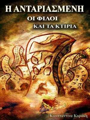 cover image of Η Ανταριασμένη, οι Φίλοι και τα Κτίρια