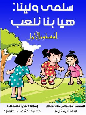 cover image of سلمى ولينا