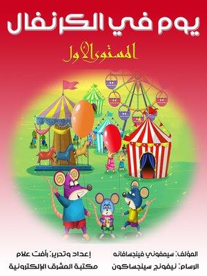 cover image of يوم في الكرنفال