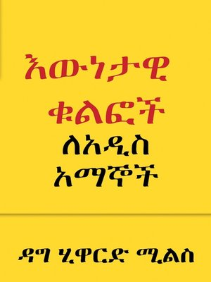 cover image of እውነታዊ ቁልፎች ለአዲስ አማኞች