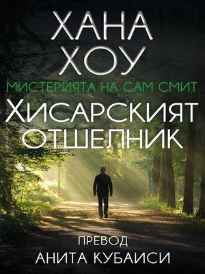 cover image of Хисарският отшелник