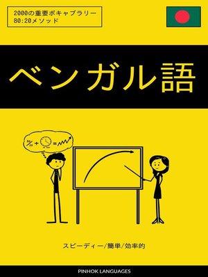 cover image of ベンガル語を学ぶ スピーディー/簡単/効率的