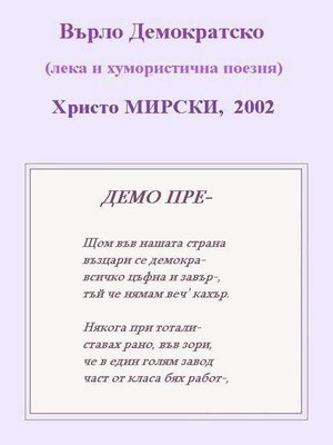 cover image of Върло Демократско (лека и хумористична поезия)