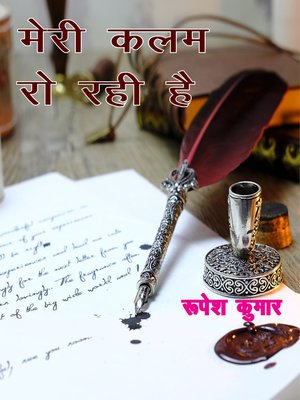 cover image of मेरी कलम रो रही है (काव्य संग्रह)