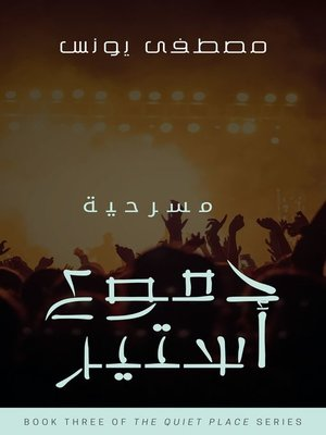 cover image of دموع أستير